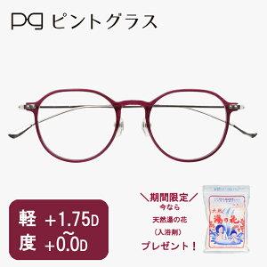 【軽度】ピントグラス(PG-114L-PU)パープル+湯の花入浴剤プレゼント トータス 他にないオシャレなフレーム