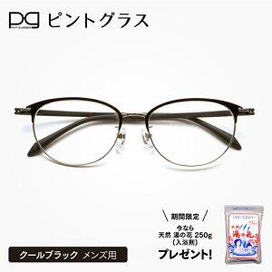 ピントグラス(PG-709)ブラック+湯の花入浴剤プレゼント 男女兼用 買い換え不要の老眼鏡