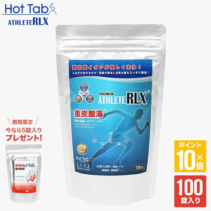 プレミアムアスリートRLX 100錠入り+薬用ホットタブ重炭酸湯5錠入りプレゼント