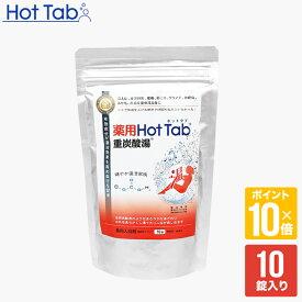 薬用ホットタブ 重炭酸湯10錠入り