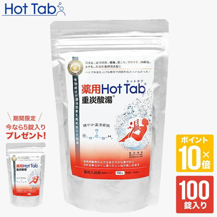 【送料無料】【ポイント10倍】Hot tab 薬用ホットタブ 重炭酸湯100錠入り+5錠入りプレゼント/血流促進、血行促進、肩こり、腰痛、神経痛、温浴効果、重炭酸イオン、hottab