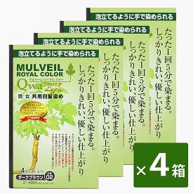 マルベールロイヤルカラーEX×4箱セット 送料無料