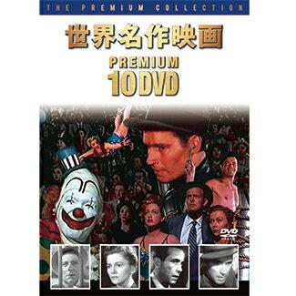 銀幕のスター達が輝いていた時代が蘇る!世界名作映画BEST50PREMIUMDVD&世界名作映画PREMIUM10DVD(計60枚)