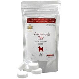 グルーミングタブ10錠入り 重炭酸イオン ペット用 ホットタブ 炭酸泉 犬用 猫用 入浴剤