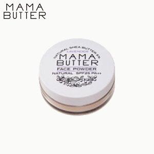 MAMA BUTTER (ママバター) フェイスパウダー ナチュラル 8g