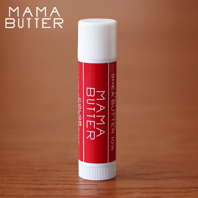 MAMA BUTTER (ママバター)カラーリップトリートメント カシスレッド
