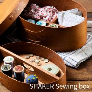シェーカーボックス シェーカー ソーイングボックス コスメボックス オーバル 木製 北欧 かわいい ナチュラル シンプル アクセサリー 丁寧な暮らし 救急箱
