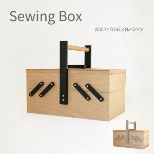 ソーイングボックス 北欧 シンプル ナチュラル 木製 収納 おしゃれ 裁縫箱 コスメボックス 救急箱 かわいい 便利