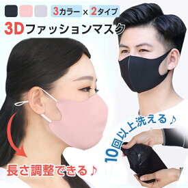 洗えるマスク マスク 小さめ マスク 洗える 10回以上使える 丈夫 ポリエステル フィット ウイルス 花粉 風邪 衛生 快適 大人 調節可能 黒 ブラック グレー ピンク 無地 立体 超快適 【 洗えるマスク 選べる2タイプ 】