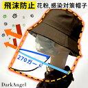 クーポン利用で2,480円 ウイルス 対策 防止 ウイルスシャットアウト 帽子 レディース キャップ 花粉対策 ブロック ガ…