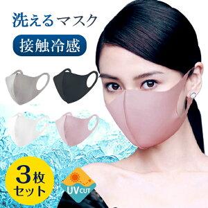 マスク 3枚セット 接触冷感マスク 立体マスク 息がしやすいマスク 洗えるマスク 飛沫対策 大人用 子供用 予防 男女兼用 マスク 洗濯可 再利用可 UVカット 【 接触冷感マスク3枚入り 】