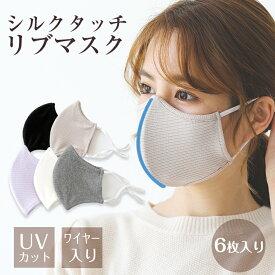 フィルターポケット付き♪ 6枚入り 【柔らか リブ布マスク】 洗えるマスク 布 大人用 子供用 女性用