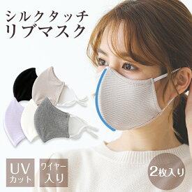 フィルターポケット付き♪ 2枚入り 【柔らか リブ布マスク】 洗えるマスク 布 大人用 子供用 女性用