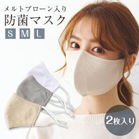 洗えるマスク メルトブローンフィルター入り 布マスク 【2枚入り】立体構造 飛沫防止 蒸れ防止 3層構造 防菌 防臭 会場