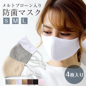 洗えるマスク メルトブローンフィルター入り 布マスク 【4枚入り】立体構造 飛沫防止 蒸れ防止 3層構造 防菌 防臭