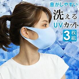 洗える 息がしやすい マスク 6枚組 6色 吸水速乾 UV 夏用マスク 洗濯 大人 男女兼用 小さめ 普通 大きめ エチケットマスク ウォーキング スポーツ フェイスガード フェイスマスク 【 息がしやすいUVカット立体マスク 】
