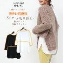 <2枚購入&クーポン利用で半額!> 裏起毛 インナー 裾 シャツ レディース シャツ風 Tシャツ カットソー レイヤード …