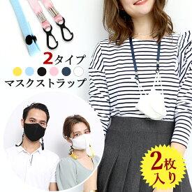 マスクストラップ 男女兼用 マスク用ストラップ おしゃれ 子供 マスクバンド ネックストラップ マスク 紐 マスクストラップ チェーン ネックストラップ 首掛け