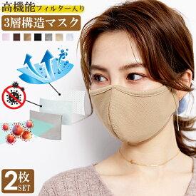 マスク 3層構造 高機能フィルター入りマスク 不織布 【2枚入り】 洗えるマスク 布 防菌 防臭 撥水 蒸れない ホワイト Dグレー ベージュ キャメル ブラウン ブラック S/M/L マスク 小さめ 立体 小顔に見える3Dカット