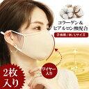 あす楽 コラーゲン&ヒアルロン酸配合繊維使用 オーガニックコットン潤肌マスク(2枚入) マスク 肌にやさしい 綿100% 美肌マスク 立体マスク ホワイト アイボリー ミント ブルー ブラウン D・グレー ピンク