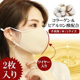 あす楽 3セット購入で1セット無料 コラーゲン&ヒアルロン酸配合繊維使用 オーガニックコットン潤肌マスク(2枚入) マスク 肌にやさしい 綿100% 美肌マスク 立体マスク ホワイト アイボリー ミント ブルー ブラウン D・グレー ピンク
