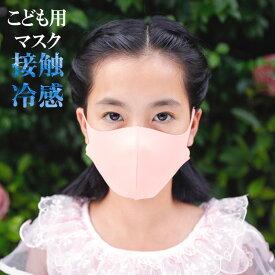 子供用夏マスク3枚セット 接触冷感マスク 息がしやすいマスク 洗えるマスク 飛沫対策 予防 マスク 洗濯可 再利用可 UVカット 【 子供用接触冷感マスク3枚セット】