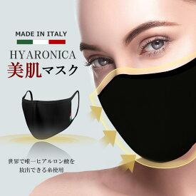 マスク ヒアルロン酸配合繊維使用 洗えるマスク 布マスク 繰り返し使える 肌にやさしい 保湿マスク 美肌マスク 立体マスク イタリア製 【 HYARONICA 美肌マスク 】 ダークエンジェル