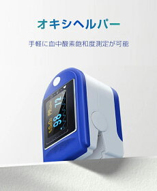 オキシヘルパー血中酸素ウェルネス日本語説明書家庭用血中酸素濃度測定器脈拍計酸素飽和度心拍計指脈拍酸素濃度計