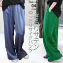 <クーポン利用で10%OFF>高発色 サテン ワイド パンツ レディース ズボン 冷感 きれいめ グリーン 無地 サテン ウエ…