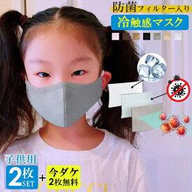 マスク 涼感マスク 夏用マスク アイスシルク UVカット 2枚入り 子供用 洗えるマスク 布 防菌 防臭 撥水 蒸れない ピンク 立体 通販【 息がしやすい マスク 2枚セット 】 会場