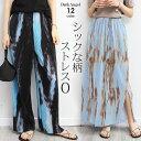 ワイドパンツ ロングスカート レディース プリーツ 低身長さん向け 低身長 コーデ 低身長 柄 パンツ スカート カット…