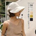 帽子 レディース つば広 キャップ ハット UV対策 リボン付 コットンリネン 日よけ 紫外線対策 通気性 涼しい 小顔効果…