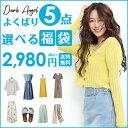 1点あたり458円!お好きな5点選べる!2,980円福袋 Tシャツ ワンピース ブラウス パンツ スカート 水着 ルームウェア …