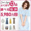 1点あたり407円!お好きな13点選べる!5,980円福袋 Tシャツ ワンピース ブラウス パンツ スカート 水着 ルームウェア …