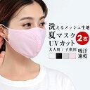 マスク 洗えるマスク 【2枚入り】 夏 防菌 防臭 蒸れない 涼しい ウイルス飛沫対策 花粉対策 UV 在庫あり 大人 子供用…