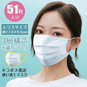 【福袋対象】マスク 在庫限り 【 マスク 51枚入り 】 送料無料 即納 三層構造・不織布マスク 使い捨てマスク ウイルス飛沫 花粉 PM2.5 風邪 中国製 大人 男女兼用 マスクフィルター フィルター