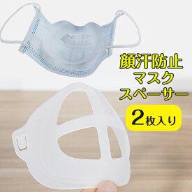 マスクスペーサー 2枚入 マスク補助グッズ マスク 顔汗防止 スペーサー MASK SPACER 立体 洗える 涼しい 夏マスク 夏用 不織布マスク 布マスク 洗えるマスク 大きいマスク 対応 当商品にマスクは含みません