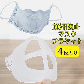 マスクブラケット 4枚入 マスク補助グッズ マスク 顔汗防止 肌荒れ防止 フレーム MASK SPACER 立体 洗える 涼しい 夏マスク 夏用 不織布マスク 布マスク 洗えるマスク 大きいマスク 対応 当商品にマスクは含みません