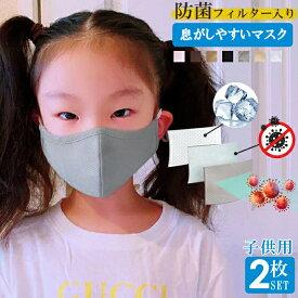 4枚で1000円マスク 息がしやすいマスク 夏用マスク 息がしやすい アイスシルク UVカット 不織布 【2枚入り】 洗えるマスク 布 防菌 防臭 撥水 蒸れない ピンク 立体【 息がしやすい マスク 2枚セット 】