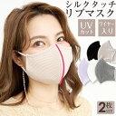 リブマスク 息がしやすいマスク 秋マスク 息がしやすい UVカット【2枚入り】 洗えるマスク ノーズワイヤー 防菌 防臭 …