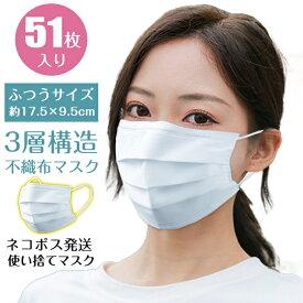 マスク 在庫限り 【 マスク 51枚入り 】 送料無料 即納 三層構造・不織布マスク 使い捨てマスク ウイルス飛沫 花粉 PM2.5 風邪 中国製 大人 男女兼用 マスクフィルター フィルターシート