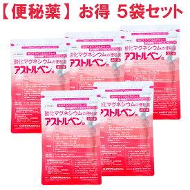 【第3類 医薬品】 アストルベン錠 酸化マグネシウムの便秘薬 400錠x5袋セット