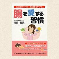 【第3類医薬品】便秘薬アストルベン400錠(astolven)腸を愛する習慣