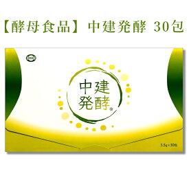 酵母食品 中建発酵 30包(15日分)