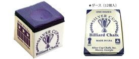 ビリヤードチョーク ビリヤード用品|シルバーカップチョーク パープル ダース(12個入)