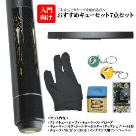 【ビリヤード入門7点セット】ビギナーキューセット KS-5 7点セット | ビリヤードシャフト・キューケース・グローブ・アクセサリー付き