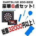 【数量限定】総額32000円以上!ダーツボード「DARTSLIVE 200-S」タングステンバレル 付き HAPPY BAG