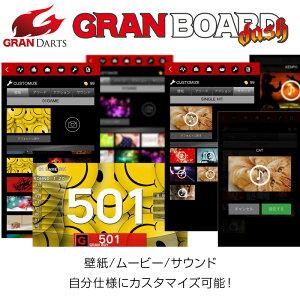 ダーツボード|GRANBOARD【グランボード】ダッシュグリーン(DashGreen)|オンライン対戦対応電子ダーツボード