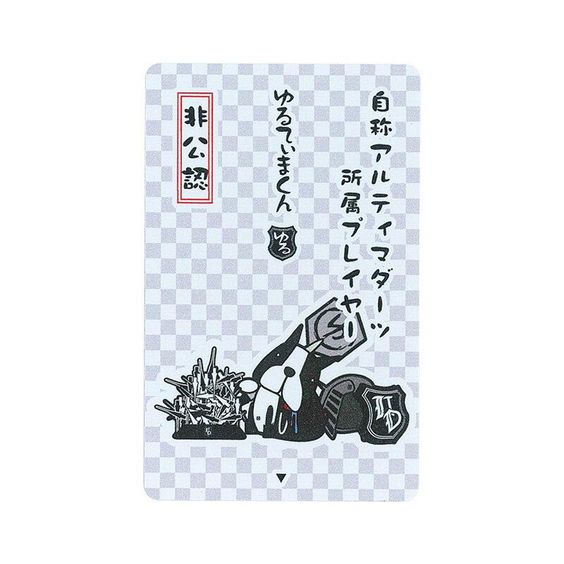 ダーツ カード DARTSLIVE CARD ULTIMA DARTS キャラクター ゆるてぃまくん -02- [ダーツ カード キャラクター]