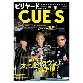 CUE'S (キューズ) 2019年11月号 (Vol.197) 10月4日発売 【ビリヤード専門雑誌】 第1回オールアラウンド選手権!